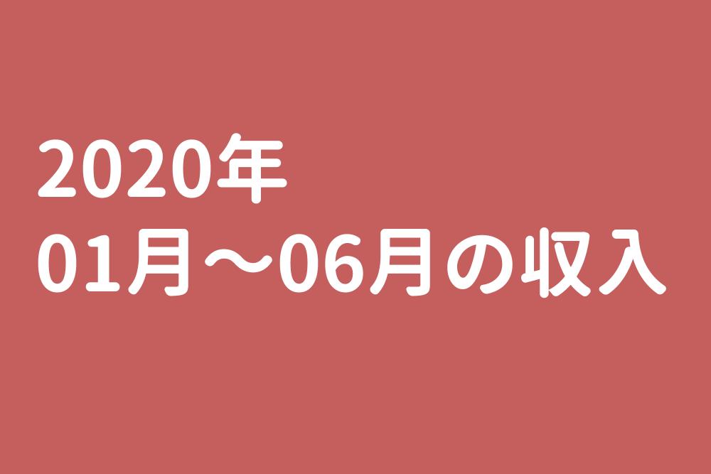 2020年01月収入報告